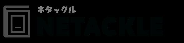 NETACKLE(ネタックル) - 知的好奇心を育むツッコミのチカラ